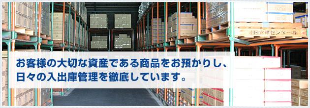 お客様の大切な資産である商品をお預かりし、 日々の入出庫管理を徹底しています。